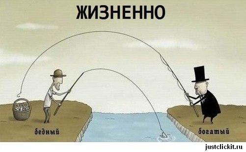 Бедные и богатые - разница