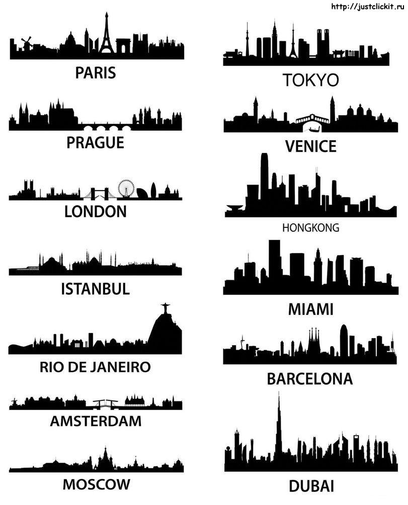 Силуэты городов мира