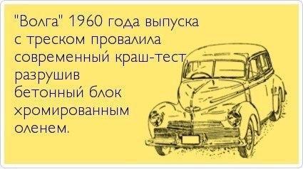Волга 1960