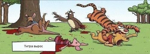 Тигра вырос