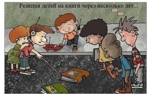 Будущее поколение и книги
