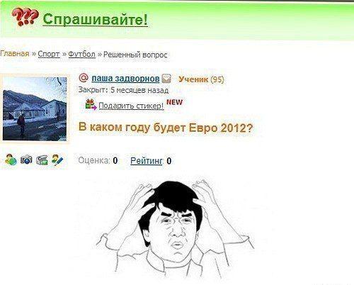 В каком году будет Евро-2012