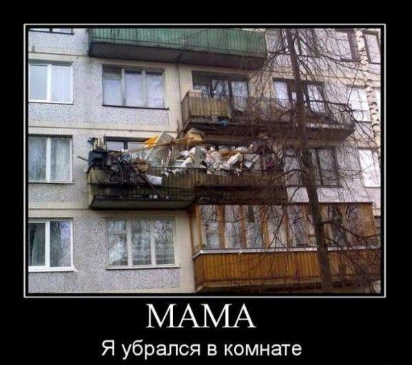 Мама, я убрался!