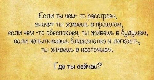 Где ты сейчас