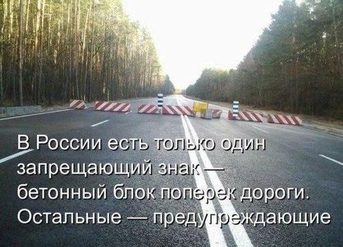 Запрещающий знак в России