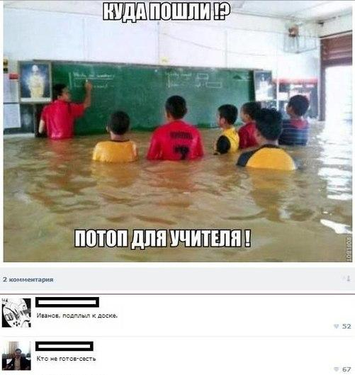 Потоп для учителя