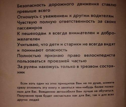 Инструкция для водителей в СССР