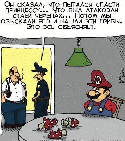 Правда про Марио