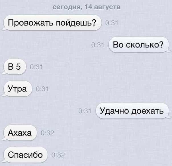 Мысленно я с тобой