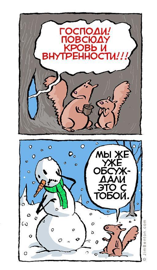 Проблемы снеговика