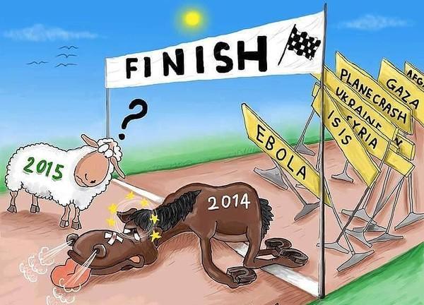 Конец 2014 года