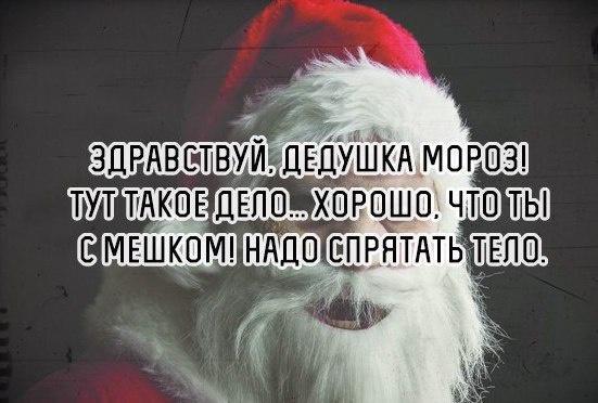 Дед Мороз кстати