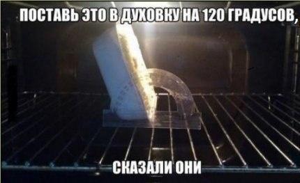 120 градусов