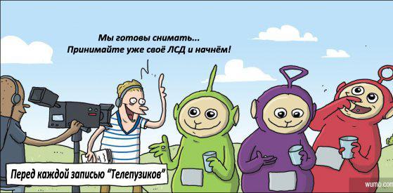 Правда телепузиков