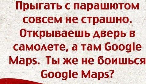 Карты помогают