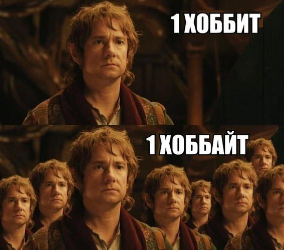 Хоббайт