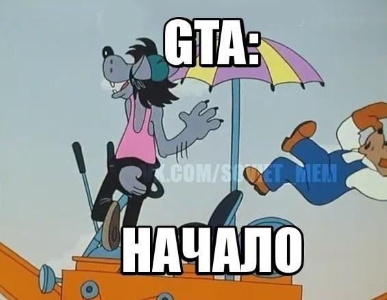 GTA - начало