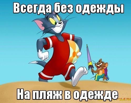 Такой Том