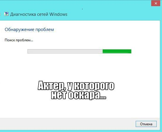 Windows актёр