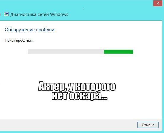 Windows актёр