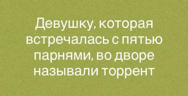 Торрент