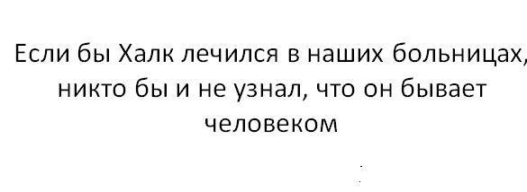 Халк в России