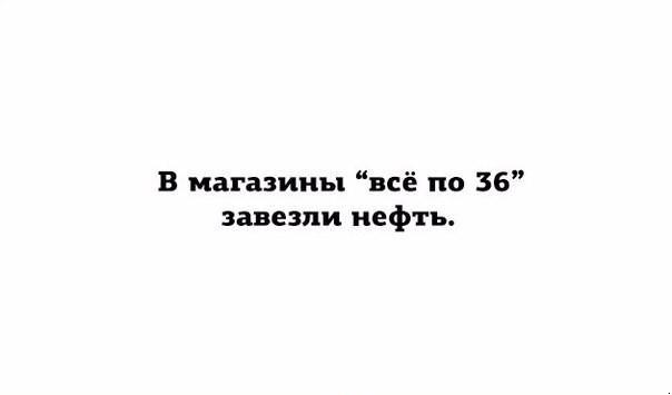 Всё по 36