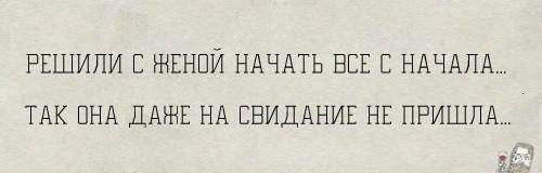 Всё сначала