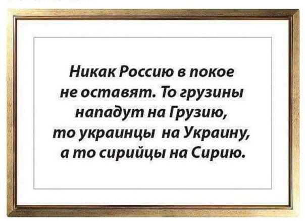 Везде Россия