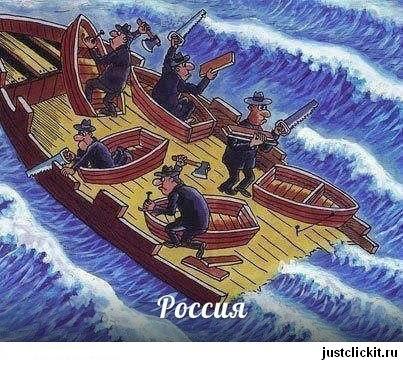 Суть России